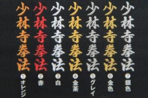 Färger för brodyr på obi