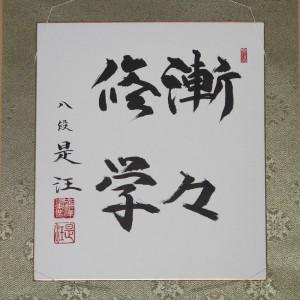 Zenzen shugaku - Kalligrafi av Morikawa Zeoh sensei