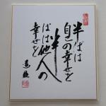 """Shikishi - """"Nakaba wa jiko no shiawase wo, nakaba wa hito no shiawase wo"""""""