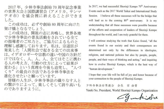 New Year Greeting from hombu (backside of the card)