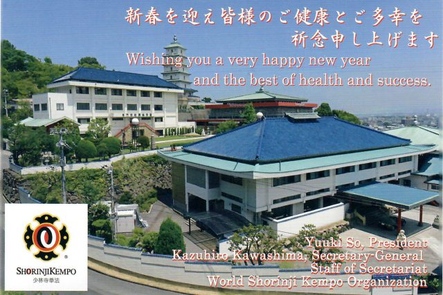 New Year Greeting from hombu